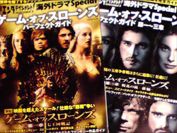 Game of Thrones パーフェクトガイド